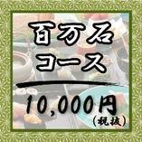 百万石コース《全8品》10,000円