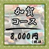加賀コース《全7品》8,000円