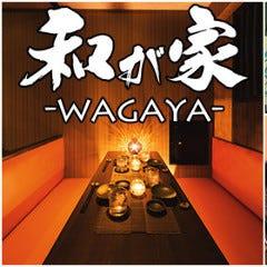 個室で味わう彩り和食 和が家 東京驛八重洲店