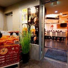 中華・香港居酒屋MAX味仙 赤坂店