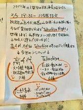 全国の日本酒100種類以上をご用意!