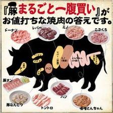 豚まるごと一腹買い!!