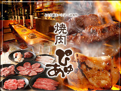 JA全農ミートフーズ直営 焼肉本舗 ぴゅあ 北千住マルイ店
