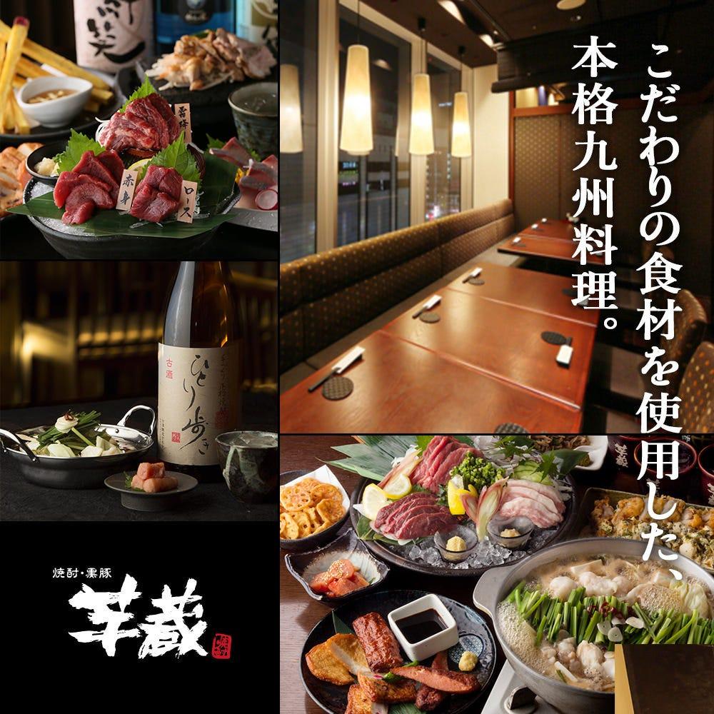 黒豚 黒牛 黒さつま鶏 芋蔵新宿店