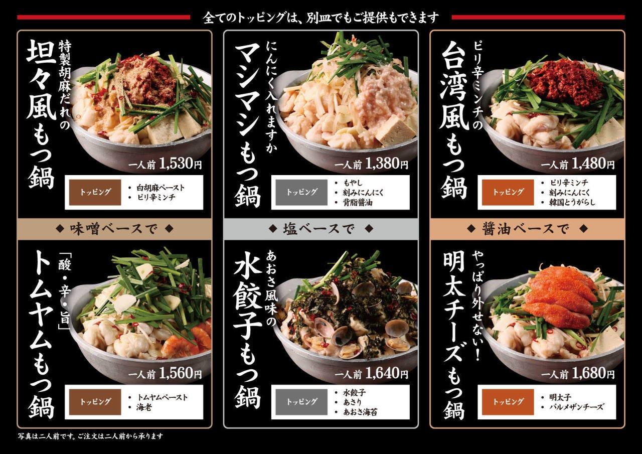 博多野菜巻き串 餃子 芋蔵新宿店