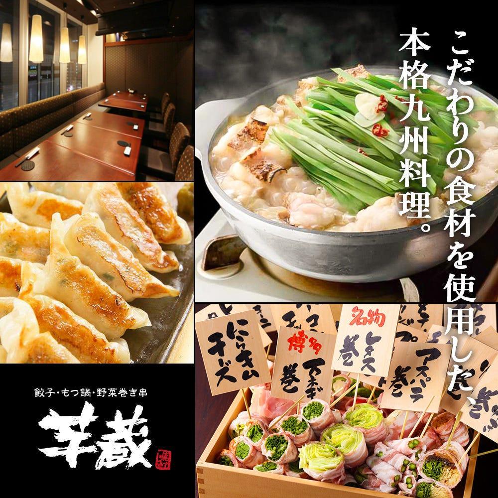 博多野菜巻き串 餃子 もつ鍋 芋蔵新宿店