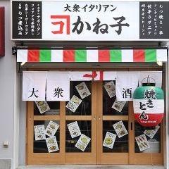 大衆イタリアンかね子 錦糸町店
