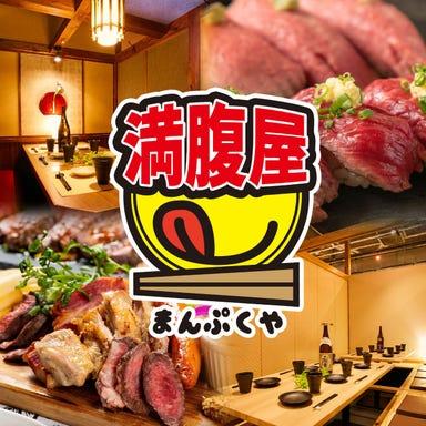 個室×全150種類食べ飲み放題 満腹屋 金山店 店内の画像