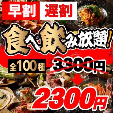 個室×全150種類食べ飲み放題 満腹屋 金山店 コースの画像
