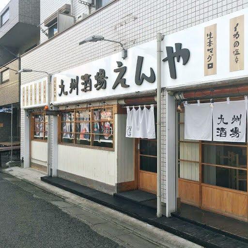もつ鍋・鮮魚・手羽先 九州酒場 えんや 生麦店