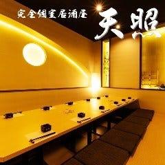 大人の隠れ家個室居酒屋 天照‐Amaterasu‐ 名駅駅前店