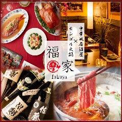 中華風居酒屋&モンゴル火鍋 福家‐ふくや‐駅前店