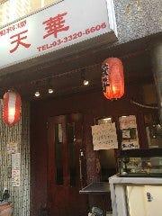 中国料理 天華