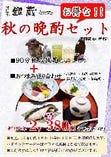 飲み放題付き晩酌セット 2,380円(税抜)