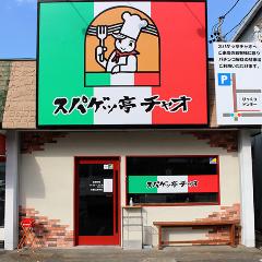 スパゲッ亭チャオ 豊橋藤沢店