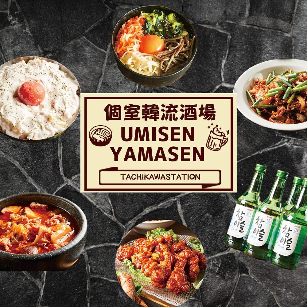個室韓流酒場 海鮮山鮮-UmisenYamasen- UY立川店