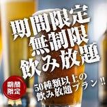 【南口最安値】ビール・ハイボール・カクテル・日本酒・焼酎全種類無制限飲み放題3050円→1950円