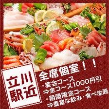 3H飲放題付料理7品コース3300円