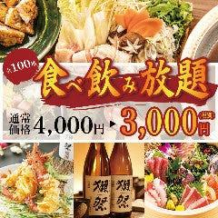 【完全個室】無制限飲み放題&食べ放題居酒屋 海鮮山鮮 立川店