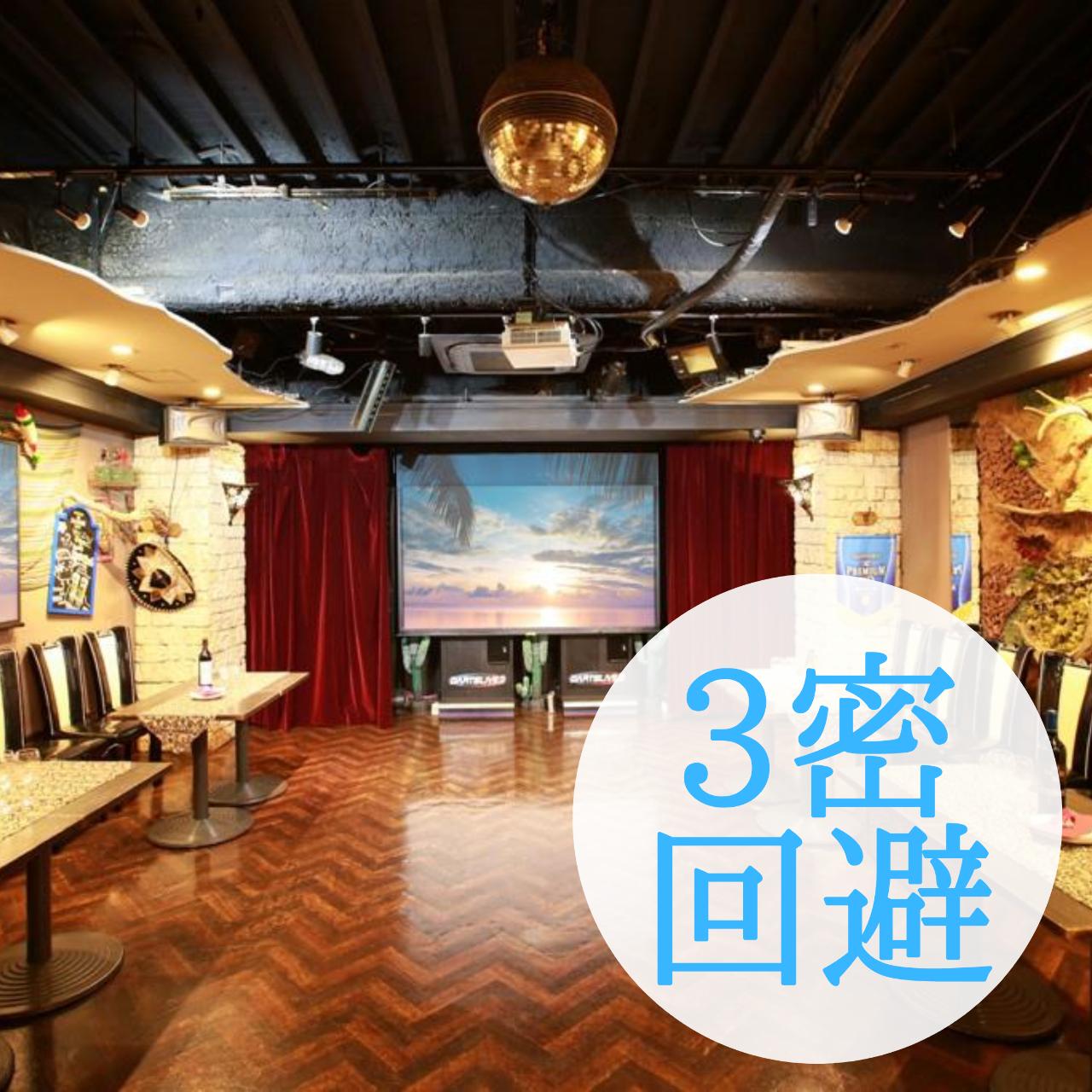 ロスカボス渋谷店