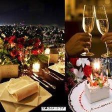 Anniversary プラン 誕生日や記念日、プロポーズなど特別な日に。(全3コース…前日までの要予約)