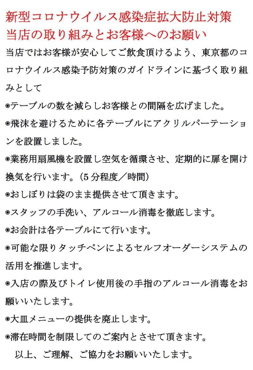 串焼き げん 江戸川橋店
