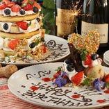 誕生日や記念日にデザートプレートやケーキのご用意も可能です