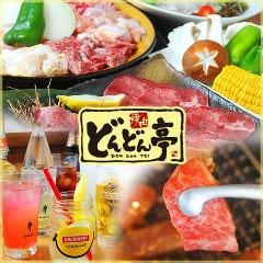 焼肉どんどん亭 福山蔵王店