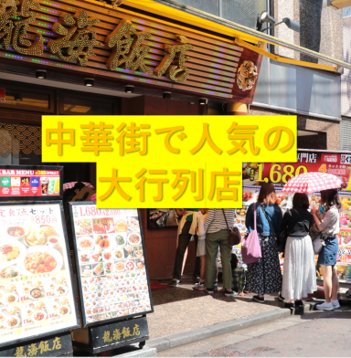 横浜中華街 彩り五色小籠包専門店 龍海飯店大通り店 メニューの画像