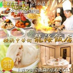横浜中華街 彩り五色小籠包専門店 龍海飯店大通り店