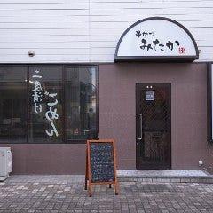 串かつ みたか 倉敷店