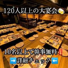 炭火居酒屋 ひもの屋 鶴見総本店