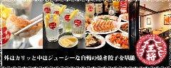 大阪王将 子安店