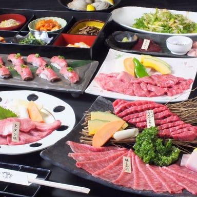 個室×記念日 焼肉やまと 船橋本店 コースの画像