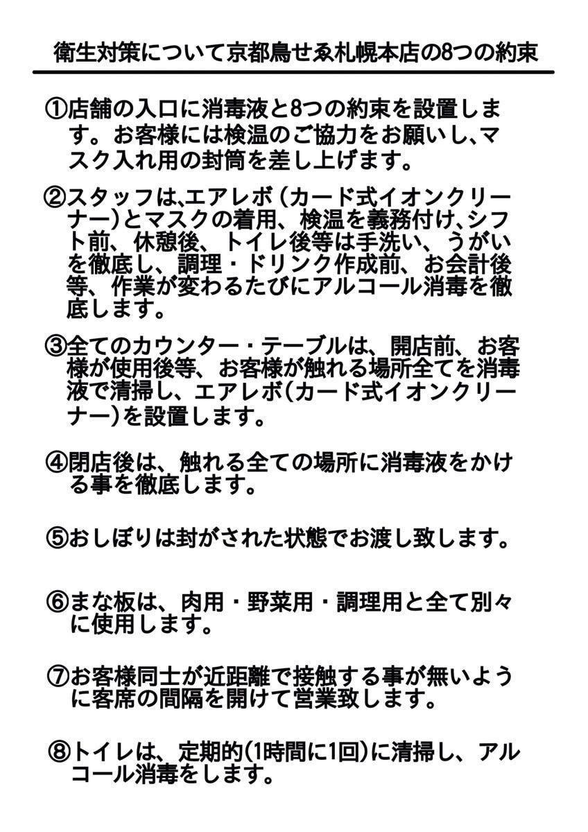 ◆◇衛生対策について京都鳥せゑ札幌本店の8つの約束◇◆