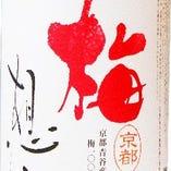 【神聖梅想い(日本酒ベース)】京都青谷産梅100%を日本酒で一年間漬け込みました。 まろやかな口当たりで、後味はあっさり。