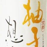 【神聖 柚子想い(日本酒ベース)】柚子の天然果汁100%とお酒が恋をして、恋するリキュール。まろやかな甘みと爽やかな酸味がついつい飲みすぎてしまいそうな癖になる味。