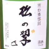 【純米大吟醸 松の翠】表千家御家元御銘お好みのお酒でお茶事などでも使用される由緒正しい純米大吟醸酒です。