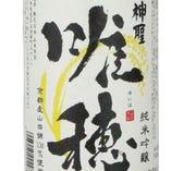 【神聖 純米吟醸 唯穂】京都産山田錦で仕込まれたオール京都の純米吟醸酒。フルーティで重厚感が特徴です。