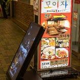 気軽にふらっと立ち寄れる韓国料理店