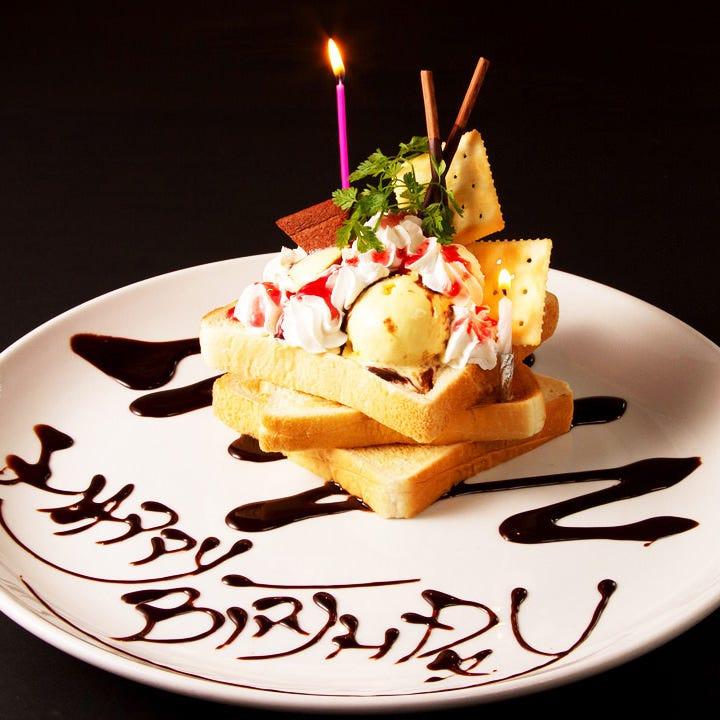 記念日・誕生日はサプライズ♪
