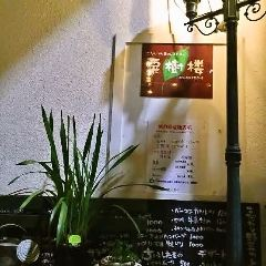レストラン&バー 粟樹楼