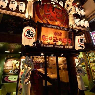 新宿駆け込み餃子 歌舞伎町店 コースの画像