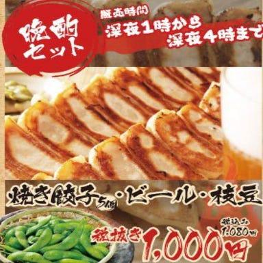 新宿駆け込み餃子 歌舞伎町店 メニューの画像