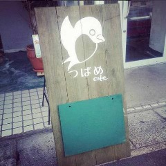 つばめ cafe