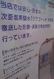 ▼店内の空気から除菌。衛生管理を徹底しております。
