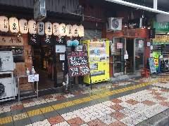 立ち寿司~本店~