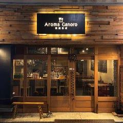 欧風鉄板 Aroma Canoro