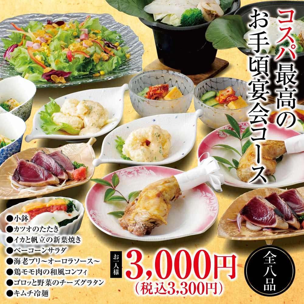【春夏宴会】お手頃宴会コース…3000円/イカとホタテの新葉焼き…全8品