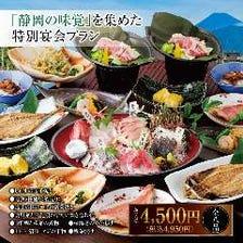【静岡ご当地コース】富士の国ポークの新葉焼き…4500円/全8品
